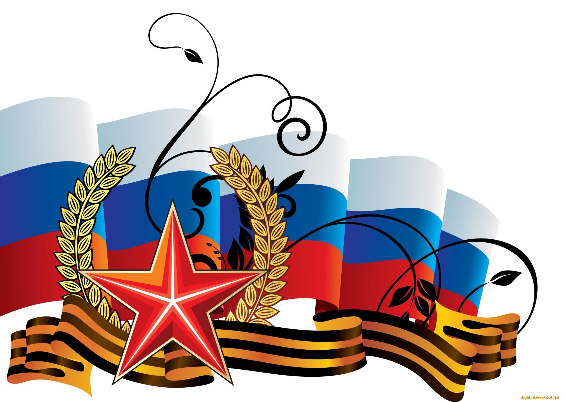 символы день защитника отечества картинки проекта